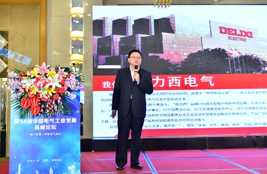 德力西电气有限公司产品研发部配电产品线总监王砚波