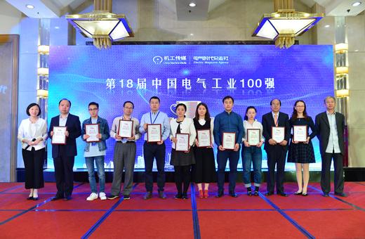 第18届中国电气工业100强颁奖盛典