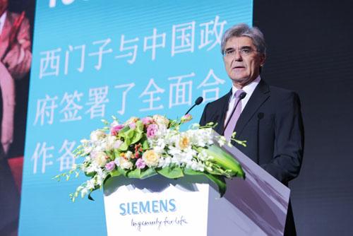 西门子股份公司总裁兼首席执行官凯飒(Joe Kaeser)在论坛上发表主旨演讲